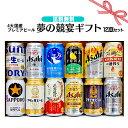 母の日 ギフト お誕生日 プレゼント お祝い ビール 12本 4大国産 プレミア