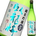 日本酒 三和酒造 臥龍梅 純米吟醸 生貯原酒 誉冨士 720ml 静岡 がりゅうばい