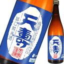 日本酒 純米酒 天寿酒造 天寿 旨口純米酒 720ml 秋田 ギフト プレゼント(4920185046203)