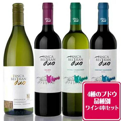 【クール代込】オーガニックワイン フィンカ 4本セット 4種のブドウ品種別 自然派ワイン 夢の競宴 送料無料(一部地域除く) 父の日 プレゼント