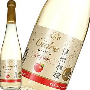 スパークリングワイン やや甘口 アルプス 信州林檎シードル 500ml 日本 長野 ギフト プレゼント(4906251556333)