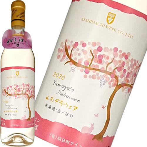 白ワイン 甘口 新酒 朝日町ワイン 無濾過山形デラウェア 720ml 日本 山形 ギフト プレゼント
