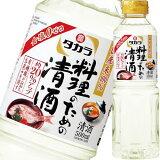 料理酒 タカラ 料理のための清酒 500ml ギフト プレゼント(4904670144865)