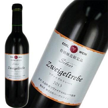 赤ワイン 辛口 ミディアムボディ エーデルワイン シルバー ツヴァイゲルトレーベ 赤 720ml 日本 岩手