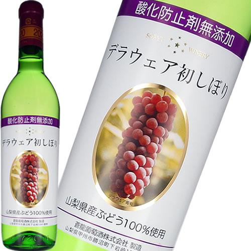 白ワイン 新酒 2020 蒼龍葡萄酒 酸化防止剤無添加 デラウェア 初しぼり 720ml 2020 日本 山梨 ギフト プレゼント
