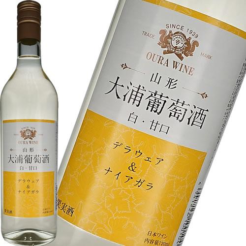 白ワイン 甘口 大浦葡萄酒 白 甘口 720ml 日本 山形 ギフト プレゼント(4941226100104)
