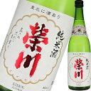 日本酒 榮川酒造 純米酒 720ml 栄川酒造 ギフト プレゼント(4906141002438)