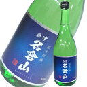 日本酒 名倉山酒造 純米吟醸 720ml 福島