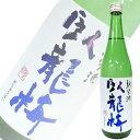 日本酒 三和酒造 臥龍梅 純米酒 720ml 静岡 がりゅうばい お中元 プレゼント(4980050500537)