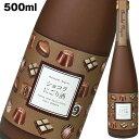 バレンタイン 500ml リキュール ほまれ酒造 ショコラにごり酒 500ml 10度 チョコレート ギフト プレゼント