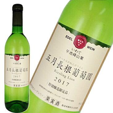 白ワイン やや辛口 エーデルワイン いわて 早池峰山麓 五月長根葡萄園 リースリングリオン 白 720ml 日本 岩手
