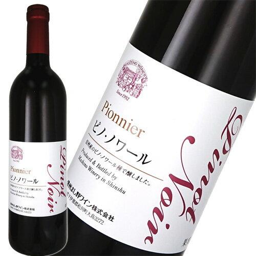 赤ワイン 信州まし野ワイン ピノ・ノワール 750ml 日本 長野 父の日 プレゼント