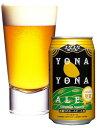深い味わいに酔いしれる本物ビール【よなよなエール】 ビール350ml缶×24缶