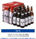 アサヒ スーパードライ瓶ビールセット 【送料無料】 EX-12 10P25jun10