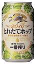 今年とれたての岩手県遠野産ホップを贅沢に使用した今しか飲めない特別な一番搾り【キリン】一...
