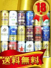 【あす楽】18本/5大国産プレミアムビール飲み比べ夢の競宴ギフトセット【送料無料】350ml×…
