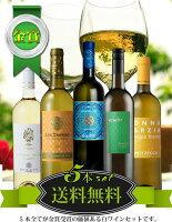 5本全部が金賞受賞の辛口白ワインセット【送料無料】