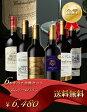 ボルドー金賞受賞 ワインセット 6本 送料無料 ボルドー 赤ワイン フルボディ 詰め合わせ 飲み比べセット 750ml×6本
