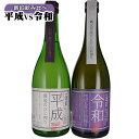 蓬莱 平成VS令和 新旧飲み比べ 720ml×2本 新元号 令和(5/1搾り) 平成最後のひと搾り(4/30搾り)
