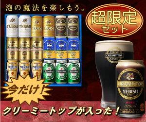 ☆ギフトに人気当店NO.1!ランキングが証明!10万人に愛されるプレミアムビール【おすすめギフト...