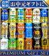 あす楽 お中元ギフト ビール 18本/5大国産プレミアムビール飲み比べ夢の競宴ギフトセット…