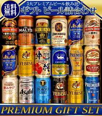ギフト・プレゼント商品は、(5大国産プレミアム) ビール飲み比べセット