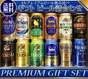 父の日 ギフト ビール 12本 4大国産 プレミアムビール 飲み比べ 夢の競宴 ギフトセット【送料無...
