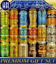 あす楽 お中元 プレゼント ギフト ビール 18本/5大国産プレミアムビール 飲み比べ 夢の競宴 ギ...
