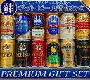 あす楽 プレゼント ギフト ビール 12本 4大国産 プレミアムビール...