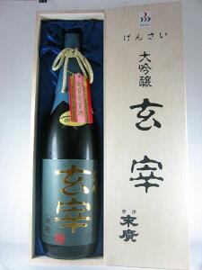 末廣酒造 大吟醸 玄宰 1800ml【要冷蔵】