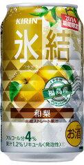 キリンチューハイ 氷結 和梨 350ml×24缶 1ケース