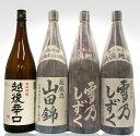 日本酒 セット 送料無料 新潟地酒4本セット 1800ml×