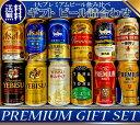 あす楽 プレゼント ギフト ビール 12本 4大国産 プレミ...