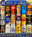 あす楽 プレゼント ギフト ビール 18本/5大国産プレミアムビール ...