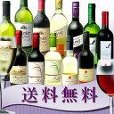 従来の10本セットが2本増えてお値段そのまま!世界各国デイリーワイン 赤白12本セット【送料無...