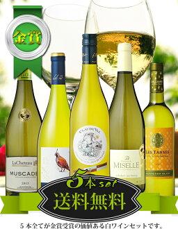 All five gold medal white wine set white gold S.