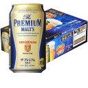 【サントリー】ザ・プレミアム・モルツ ケース 350ml×24缶 ビール お中元 プレゼント