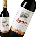 【天童ワイン】 赤 720ml  日本の辛口赤ワイン