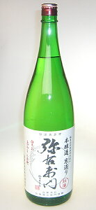 淡麗でスッキリした辛口のお酒です【大和川酒造】寒造り 弥右衛門 本醸造 1800ml