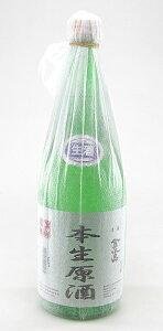 【金水晶】本生原酒 720ml[要冷蔵]