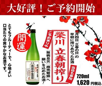 日本酒立春朝しぼり平成30年度榮川立春朝搾り純米吟醸生原酒720ml栄川酒造