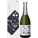 日本酒 福島 ほまれ酒造 純米原酒 ならぬことはならぬもので...