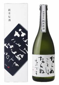 がんばろう福島【ほまれ酒造】ならぬことはならぬものです 純米原酒720ml 10P24nov10