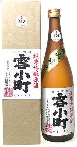 【渡辺酒造本店】雪小町 純米吟醸原酒 720ml【要冷蔵】