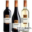 送料無料!チリワイン飲み比べ ルイス・フェリペ・エドワーズ赤白3本セット 送料無料 カベルネソーヴィニヨン ソーヴィニヨンブラン ピノ・ノワール