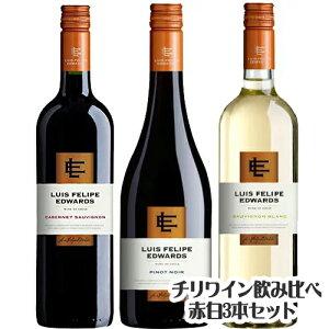 チリワイン飲み比べ ルイス・フェリペ・エドワーズ赤白3本セット カベルネソーヴィニヨン ソーヴィニヨンブラン ピノ・ノワール 送料無料(一部地域除く) ギフト プレゼント