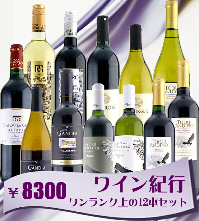 12 bottles of wine delicious wine trip private brand set mix S 02P03Sep16