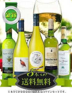 5本全部が金賞受賞の白ワインセット【送料無料】5本全部が金賞受賞の白ワインセット 白S 金賞S