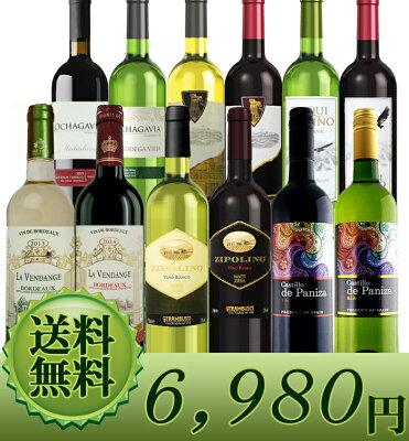 世界各国デイリーワイン赤白12本セット【送料無料】
