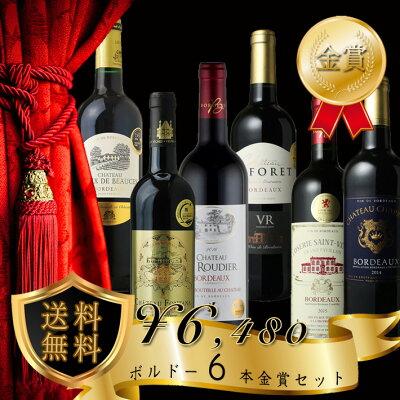 赤ワインセット6本全部がボルドー金賞送料無料6480円でボルドー金賞赤ワイン6本セット!